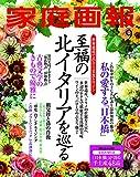 家庭画報 2015年 09 月号 [雑誌]