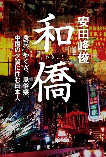 和僑 農民、やくざ、風俗嬢。中国の夕闇に住む日本人 (角川書店単行本)の詳細を見る