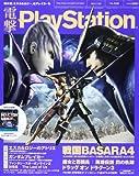 電撃PlayStation (プレイステーション) 2013年 7/25号 [雑誌]