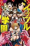 シャッフル学園(3)(少年チャンピオン・コミックス)