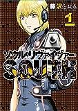 ソウルリヴァイヴァーSOUTH(1) (ヒーローズコミックス)