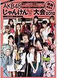 AKB48じゃんけん大会2012 感動総集号