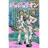 ジョジョリオン 4 (ジャンプコミックス)