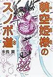 萌空姫様のスノボ道