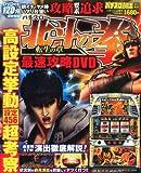 パチスロ北斗の拳~転生の章へ~最速攻略DVD 2013年 07月号 [雑誌]