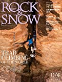ROCK & SNOW 074 冬号 特集 GEAR BEST3、世界のトラッド・クライミング、山岳滑降の現在形2016、アイス&ミックスクライミング最前線 (別冊 山と溪谷)