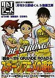 オトナアニメ Vol.36