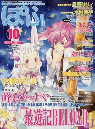 ぱふ 2009年 10月号 [雑誌]