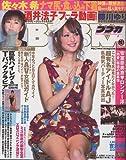 BUBKA ( ブブカ ) 2010年 03月号 [雑誌]