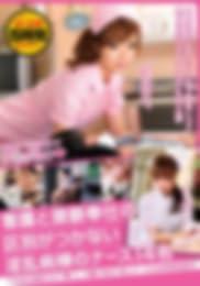 看護と猥褻奉仕の区別がつかない淫乱病棟のナース14名5時間SP [DVD]