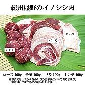 和歌山県産 ジビエ 紀州熊野の猪肉 最高級A級品 お試しセット 計400g(3~4人前)