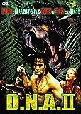 D.N.A.II HDマスター版[DVD]
