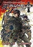 死がふたりを分かつまで 23巻 (デジタル版ヤングガンガンコミックス)