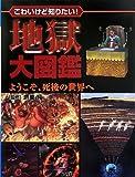 地獄大図鑑 ようこそ、死後の世界へ