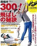 目指せ300ヤード! プロが教える飛ばしの秘訣 (TJMOOK)