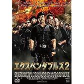 エクスペンダブルズ 2 (期間限定価格版) [DVD]