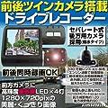 ドライブレコーダー レンズ回転ドライブレコーダ HD 高画質  セパレート式 前後2カメラ 常時録画…