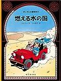 燃える水の国 (タンタンの冒険旅行 (10))
