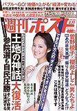 週刊ポスト2013年3月22日号 [雑誌][2013.3.11]