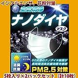 高機能 ナノダイヤマスク 5枚入り×2パックセット(計10枚)