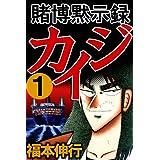 Amazon.co.jp: 賭博黙示録 カイジ 1 電子書籍: 福本 伸行: Kindleストア