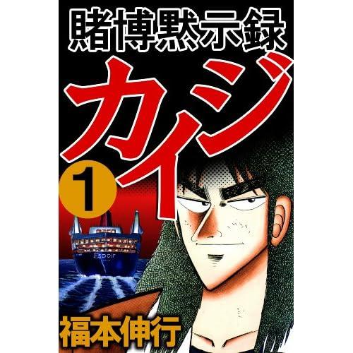 賭博黙示録 カイジ 1 賭博黙示録カイジ (highstone comic)