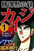 賭博黙示録カイジ 1 (highstone comic)