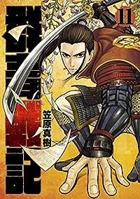 群青戦記 グンジョーセンキ 11 (ヤングジャンプコミックス)