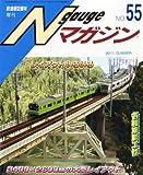 Nゲージマガジン 55号 2011年 07月号 [雑誌]