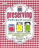プリザービング 四季の保存食