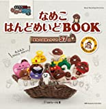 なめこ はんどめいどBOOK (Heart Warming Life Series)