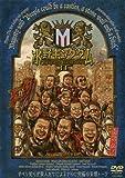 水野キングダム II [DVD] (商品イメージ)