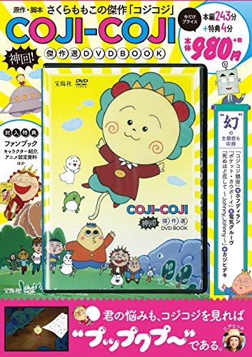 COJI-COJI 神回! 傑作選DVD BOOK (宝島社DVD BOOKシリーズ)