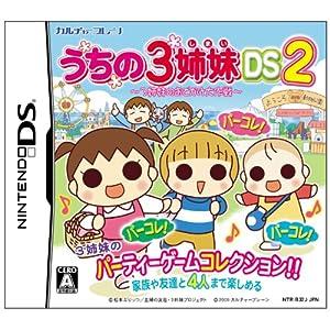 うちの3姉妹DS2~3姉妹のお出かけ大作戦~