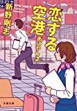 恋する空港 あぽやん2 (文春文庫)