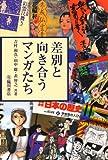 差別と向き合うマンガたち (ビジュアル文化シリーズ)
