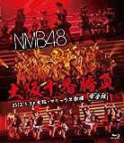 NMB48 大阪十番勝負(完全版)2012.5.3 at 大阪・オリックス劇場 [Blu-ray]