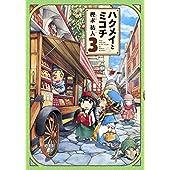 ハクメイとミコチ 3巻<ハクメイとミコチ> (ビームコミックス(ハルタ))