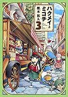 ハクメイとミコチ 3巻 (ビームコミックス(ハルタ))