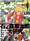 フィギュア王 No.120 (120) (ワールド・ムック 706)