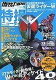 Newtype THE LIVE (ニュータイプ・ザ・ライブ) 2009年 09月号 [雑誌]