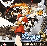 Amazon.co.jpオリジナルサウンドトラック「英雄伝説空の軌跡」