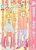 ロマンチカ クロック【期間限定無料】 1 (りぼんマスコットコミックスDIGITAL)
