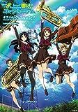TVアニメ「響け! ユーフォニアム」 オフィシャルファンブック