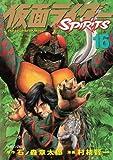 仮面ライダーSPIRITS 16 (マガジンZコミックス)