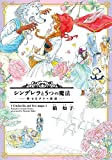 シンデレラと5つの魔法(仮) (ウィングス・コミックス)