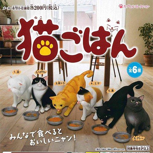 猫ごはん 全6種セット エポック社 ガチャポン