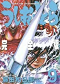 うしおととら 完全版 9 (少年サンデーコミックススペシャル)