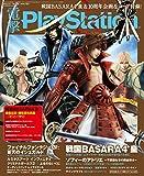 電撃PlayStation (プレイステーション) 2015年 8/13号 Vol.595 [雑誌]
