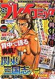プレイコミック 2012年 08月号 [雑誌]
